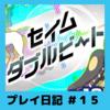 【ポケモン剣盾】ヤドンパと戦った相手を紹介するやぁん【セイムビート】