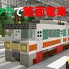 マイクラで路面電車を作る [Minecraft #89]