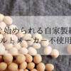 今すぐ始められる自家製納豆!ヨーグルトメーカー不使用レシピ