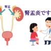 腎盂炎の対策!妊婦は腎盂炎になりやすい?