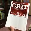 【やり抜く力 GRIT(グリット)】メルカリでほんの少しだけ安く買いました