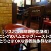 【リスボン珈琲店@淀屋橋】モーニングのハムエッグトーストが絶品!雰囲気抜群でおひとりさまOKな純喫茶(口コミ)