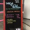 つりビット 「Blue Ocean Fishing Tour」ファイナル @新宿ReNY