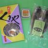 くさや、伊豆諸島の特産品の作り方からおいしい食べ方まで紹介!