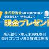 単元未満株×楽天銀行での毎月の株式配当金受取プログラム攻略!毎月コツコツ現金獲得