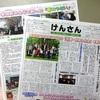 会の新聞「けんさん」5月号が完成