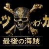 映画「パイレーツオブカリビアン5/最後の海賊」あらすじ 見どころ 2017最新作7月1日公開!