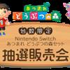 Nintendo Switch 「あつまれ どうぶつの森セット」抽選販売会開催中です。