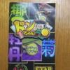 平成12年(2000年)の出来事と思い出「ビタ押しで機械割UP!!!ドンちゃん2発売」