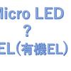 【入門】マイクロLEDと有機ELの違い