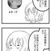 【4コマ】小学生の頃は冥王星も惑星だった