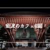【穴場アリ!】地元民も通う金沢のカフェ8選