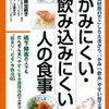簡単に作れる!おすすめ介護食レシピ本5選