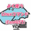 【Doc】Linuxコマンド_ソフトウェア(CentOS7)