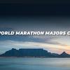 ケープタウンマラソンが、WMM(ワールドマラソンメジャーズ)の追加候補に決定!