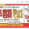 FamiPay払いで半額還元キャンペーン開催【4/20〜5/8】
