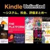 【KindleUnlimited】月額980円の書籍読み放題サービス。評判 料金 デメリット、何冊読めば元が取れるか。