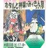 第12回いかだづホタル祭