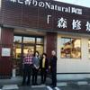 静岡の森修焼さんに行って来ました♡