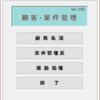行政書士 顧客・案件管理システム: アップデート