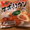 【食レポ】第一パン たっぷりナポリタンパン