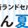 あんふぁん夏フェス仙台で開催!ニノニナランドセルが試着できる最後のチャンス!
