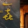 【銀座】一㐂 (いちき):30年以上鮨を握り続けた大将による渾身のフルコース17,000円!後世に残すべき古き良き伝統!(131軒目)