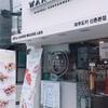 もしかしたら韓国のお寿司の方が美味しいかも?