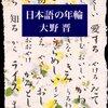 日本語に年輪あり。刻む年輪に歴史を感じます。