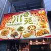 新宿歌舞伎町にある「川香苑」は本格的四川中華のお店で辛いけど美味し!