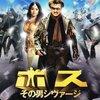 「ボス その男シヴァージ」 (2007年)