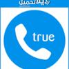 برنامج ترو كولر 2017 للكمبيوتر والموبايل لمعرفة اسم المتصل Truecaller