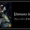 『Demon's Souls(デモンズソウル)』フレーバーテキスト集