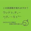 この英語聴き取れますか?⑪: ワぃドぅンチューヘァヴァ~ーろぅヴァ~