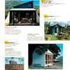 ◆憧れの小屋暮らし