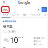 スマホ便利に活用「天気」「荷物問い合わせ」:ブラウザ「google_chrome」