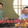志村友達 第33回 放送日(2020/12/22) 爆笑コントまとめ 千鳥・大悟とかまいたちが語る 変なおじさんのおもしろさとは?
