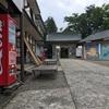 歩き遍路6日目 石鎚神社 成就社から頂上社