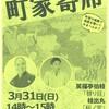 大阪■3/31(日)■町家寄席-落語