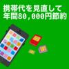 携帯代月9,000円とか高過ぎ。格安スマホなら月1,600円になるぞ!