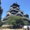 熊本城、本丸御殿