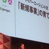 講演は、サイバーエージェントの藤田社長でした