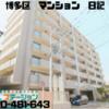 アプローズ那珂II Chikushi Avenue/博多区 中古マンション 売却