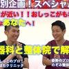新春特別企画!!おしっこが近い方必見!!おしっこのプロと姿勢のプロが特別対談!!泌尿器科について語ります!!