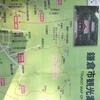 鎌倉 森林浴 登山
