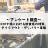 【アンケート調査】コロナ禍での対策から見る、飲食店のテイクアウト・デリバリー・通販事情は?