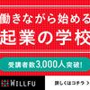 【日本最大級の起業支援メディア「アントレ」Gが運営】 起業の学校を紹介するにゃ