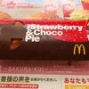 マクドナルドで<ずるいチョコいちごパイ>を食べた!