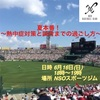 第12回!NSO野球部主催定例会のお知らせ