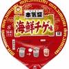カップ麺118杯目 マルちゃん『本気盛 海鮮チゲ』